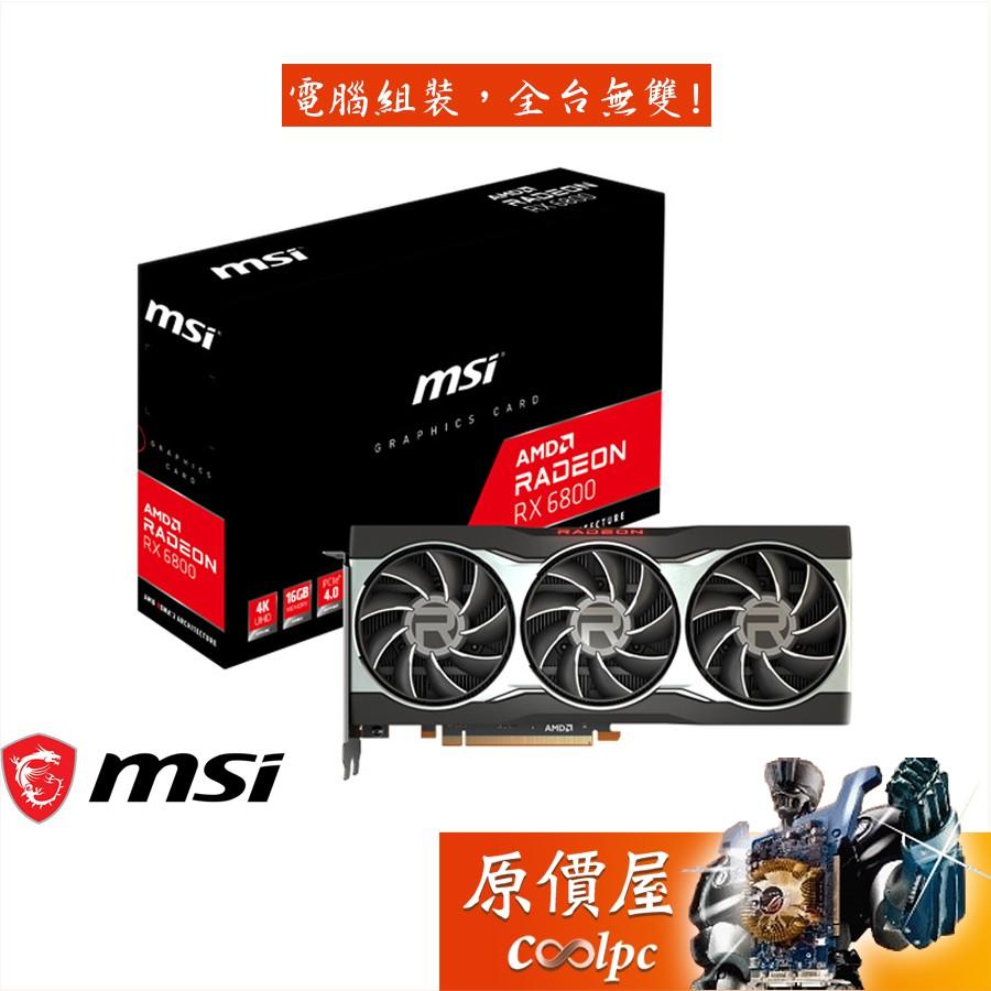 MSI微星 Radeon RX6800 16G 2105MHz/26.7cm/三風扇/顯示卡/原價屋