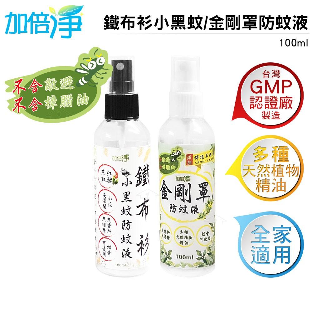 加倍淨 金剛罩 / 鐵布衫 防蚊液 100ml 台灣GMG大廠製造 多種天然植物精油 全家大小都適用