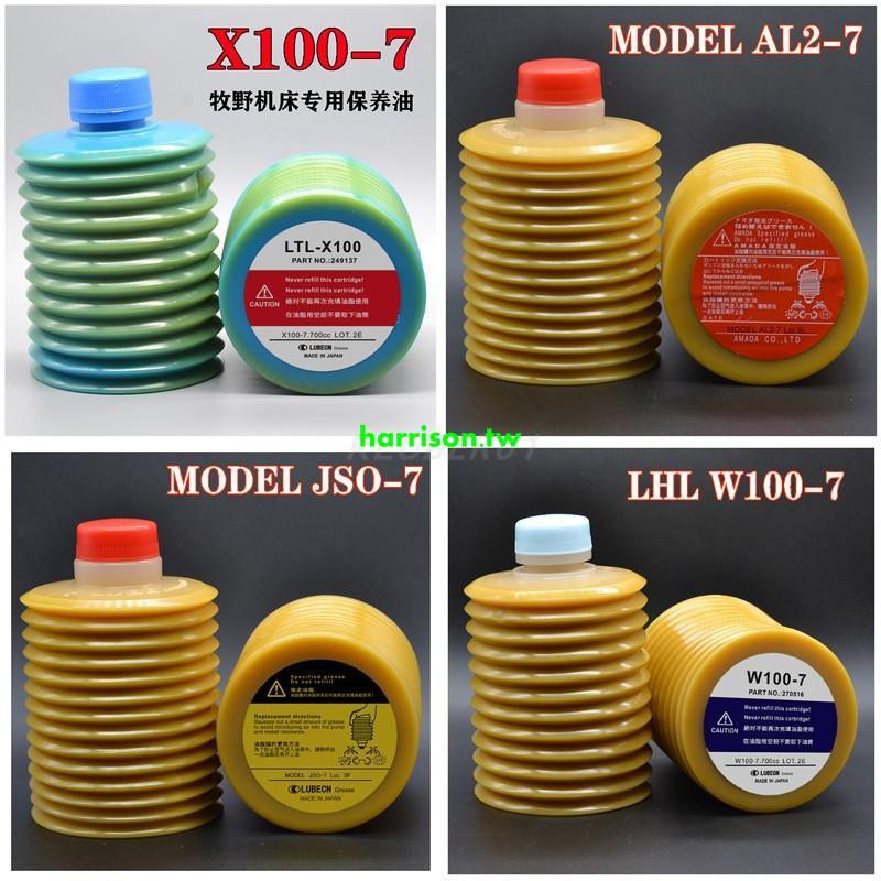 特惠☆日本LUBE原裝進口注塑機保養油AL2-7 LHL-X100 W100 JSO-7潤滑脂