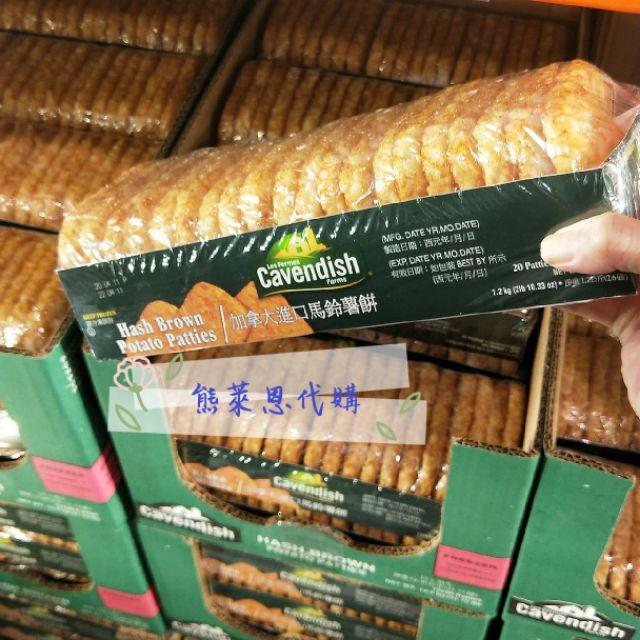 好市多薯餅❤現買現寄效期最新【加拿大進口馬鈴薯餅20入】😋熊萊恩代購