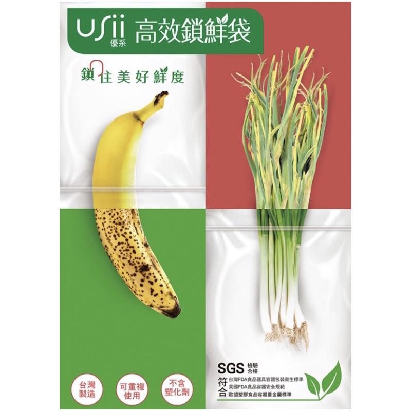 現貨【COSTCO商品分售1入】USii優系高效鎖鮮袋 蔬果專用『夾鏈袋 』L號XL號可重複使用。冰箱囤貨好幫手