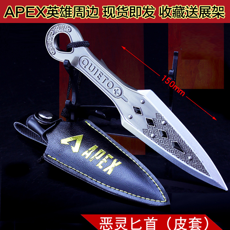 【兒童手槍】APEX英雄遊戲二次元周邊創始人惡靈傳家寶模型手辦擺件玩具鋅合金