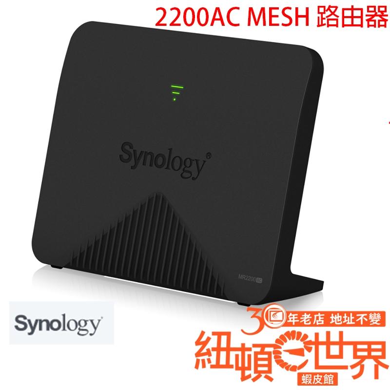 Synology 群暉科技 MR2200ac MESH 路由器 (單顆) 紐頓e世界