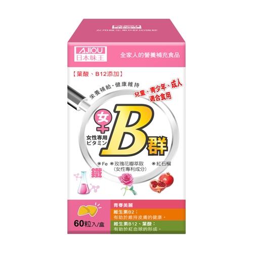 日本味王 女用維生素B群+鐵(60粒)【小三美日】空運禁送 D656857