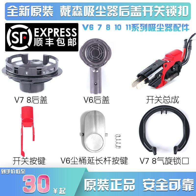戴森吸塵器V6 V7 V8 V10 V11主機馬達後蓋海綿開關按鍵連接環原裝