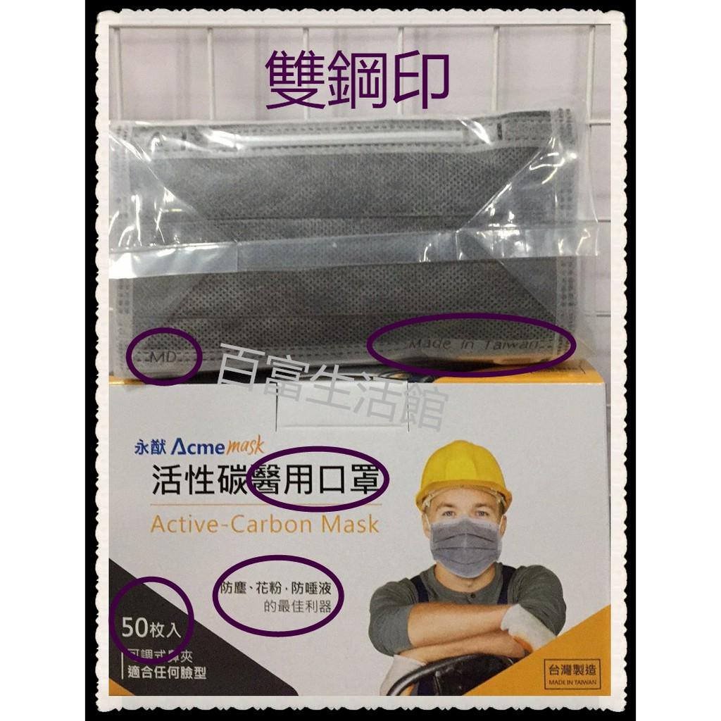 台灣製 現貨 永猷醫療級口罩 成人平面4層醫療活性碳口罩*50入/盒-35 #百富生活館