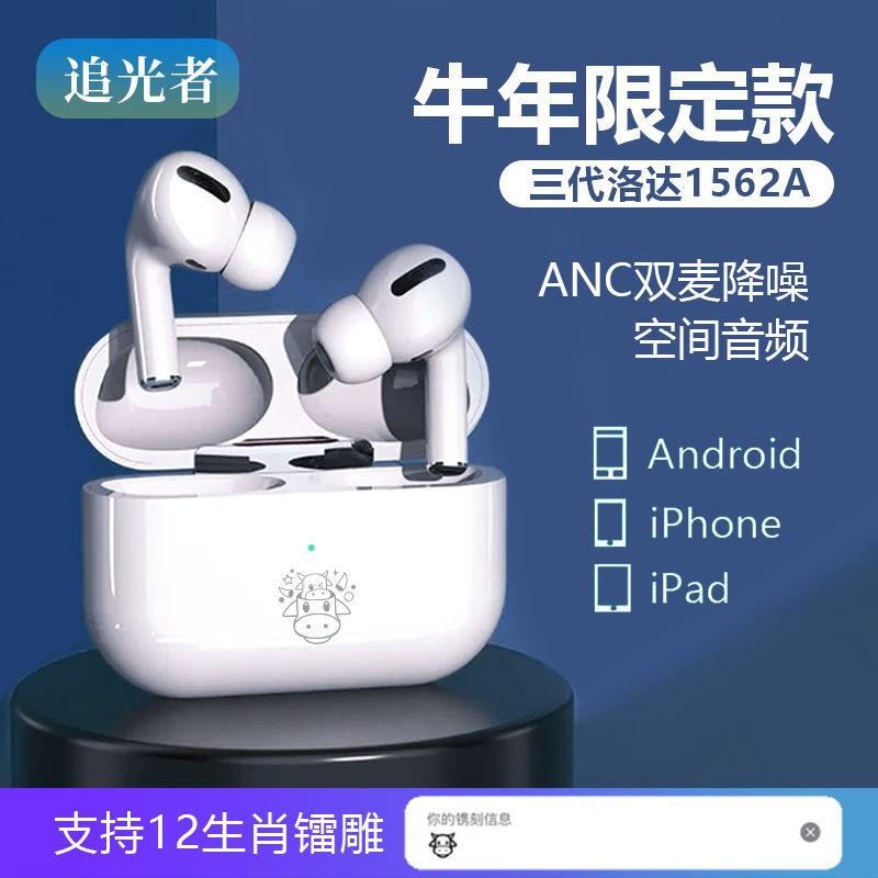 熱銷流行款洛達1562A藍牙耳機無線蘋果專用三代anc降噪空間音頻雙耳牛年限定
