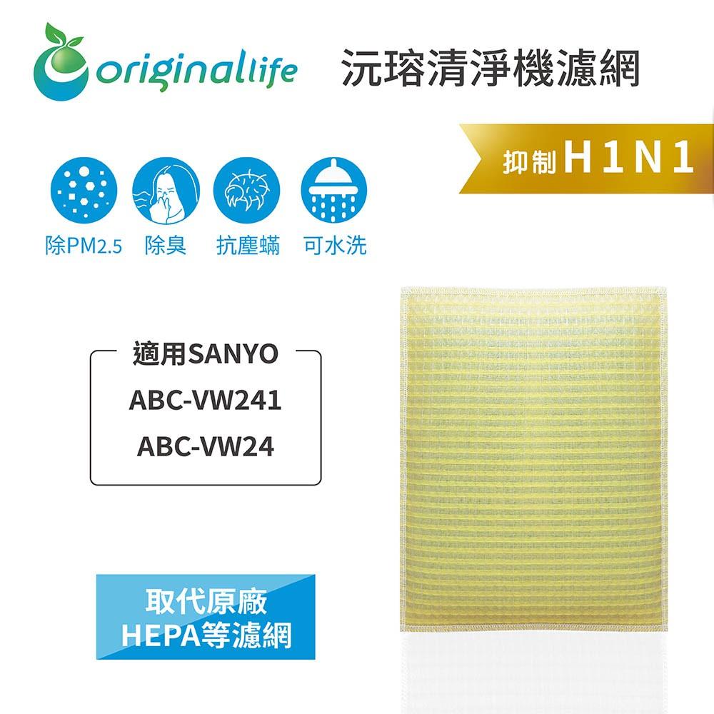適用:SANYO ABC-VW241、ABC-VW24【Original Life】沅瑢長效可水洗 空氣清淨機濾網