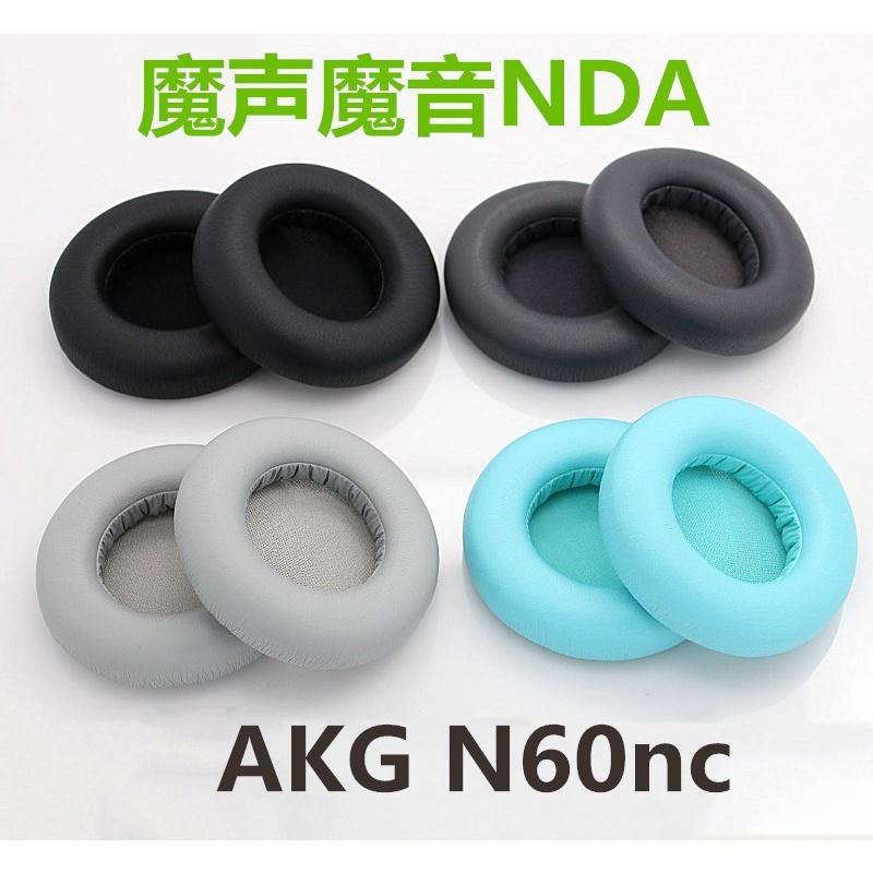 高端品質🎷適合魔聲DNA1.0 On Ear AKG N60BT飛利浦F1勒姆森HB65S耳機套罩