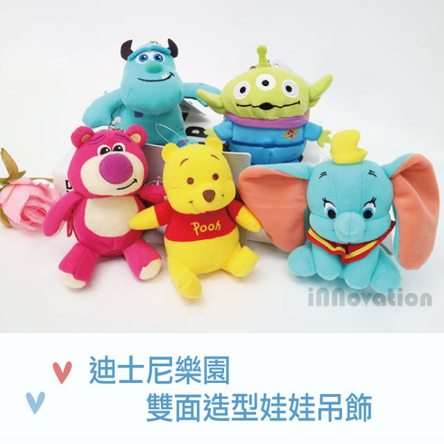 iNNovation 迪士尼樂園雙面造型娃娃吊飾【共五款】