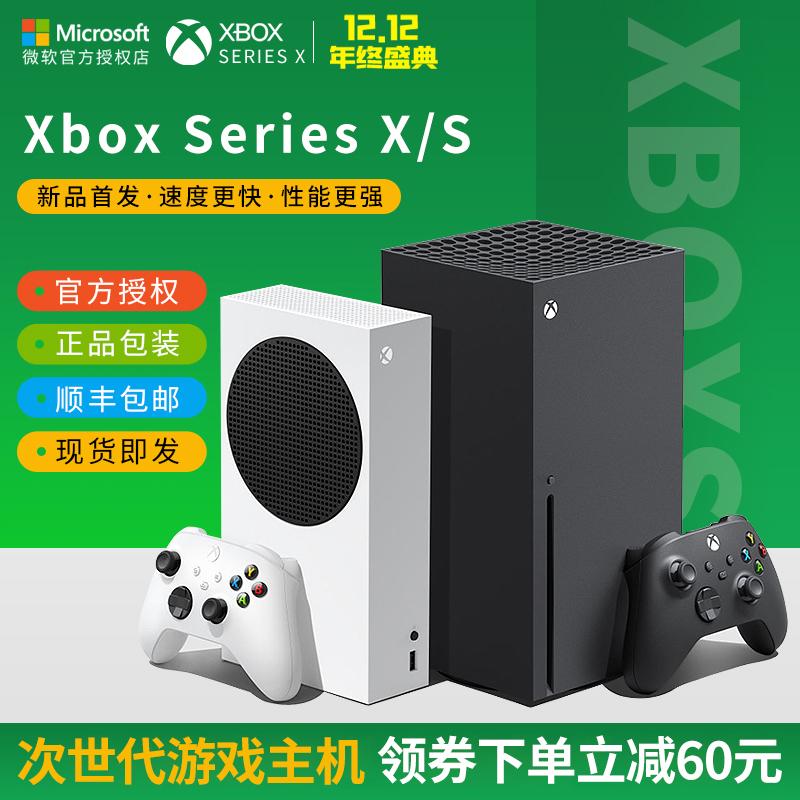 3C 遊戲 主機#微軟Xbox Series S/X主機 XSS XSX ONE S 次時代4K遊戲主機 現貨