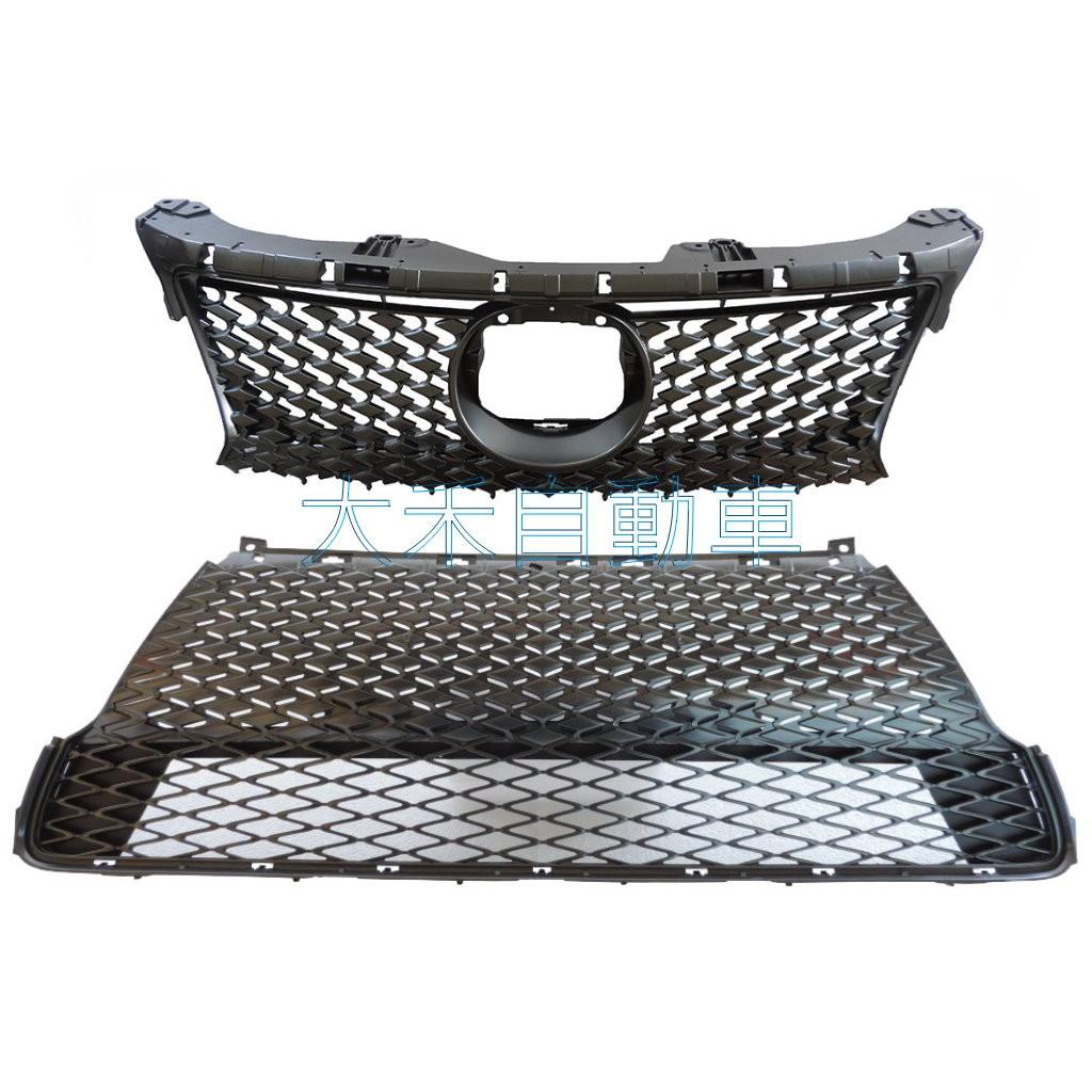 大禾自動車 F-SPORT樣式 蜂巢式水箱罩+通風網 適用 LEXUS 凌志 CT200H 14-16年