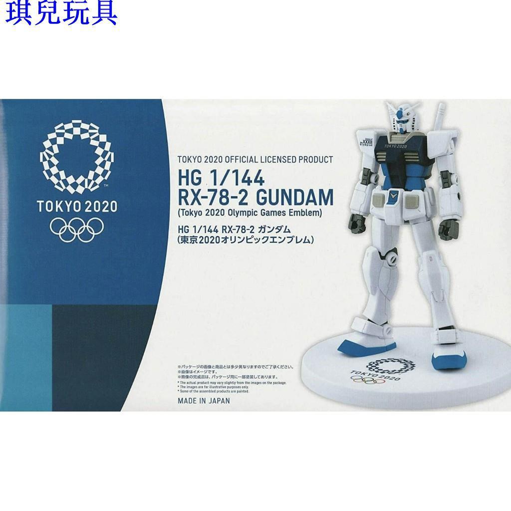 台灣熱銷【關注減18】哈囉鋼彈剩最後1組 日本東京奧運 正版 紀念鋼彈組合模型/哈囉娃娃模型