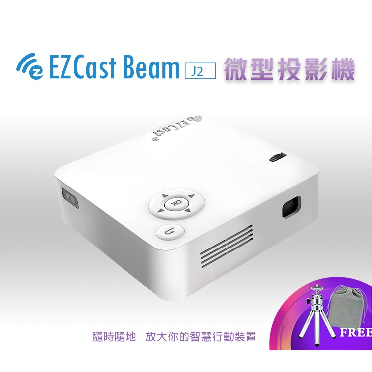 EZCast Beam J2 微型投影機 追劇、露營、親子互動 家庭小劇院 Airplay、Miracast