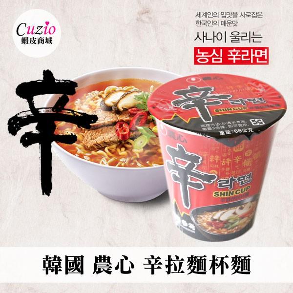 韓國 農心 辛拉麵杯麵 68g 泡麵  拉麵 杯麵 消夜 宵夜