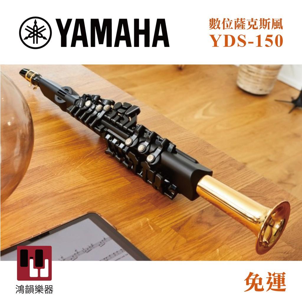 《新品》YAMAHA YDS-150 數位薩克斯風《鴻韻樂器》免運 高階 薩克斯風 原廠保固 公司貨