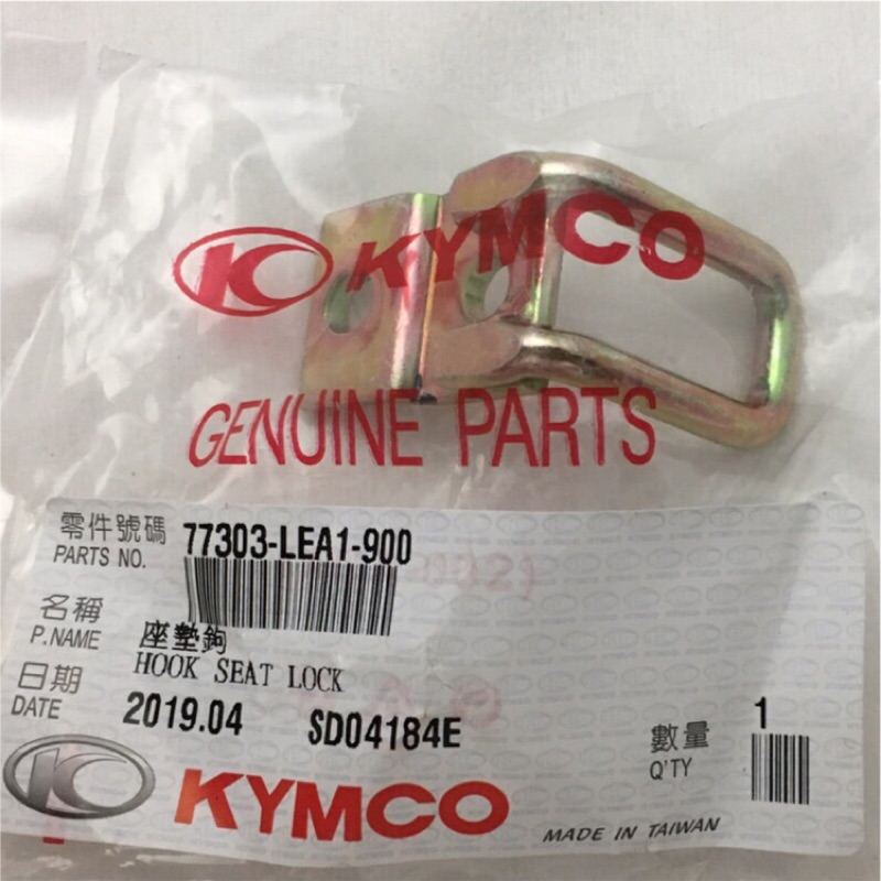 (光陽正廠零件) LEA1坐墊勾 座墊鉤 VJR 50 100 NEW MANY 110 125 超級金牌 125 G6