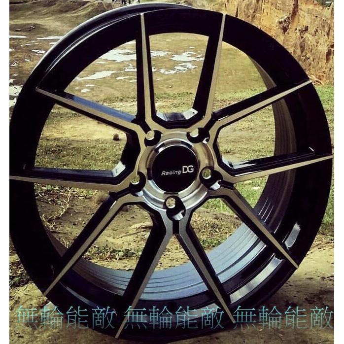 全新鋁圈 DG FG15 17吋 5孔100 5孔108 5孔114.3 黑底車面 旋壓輕量化