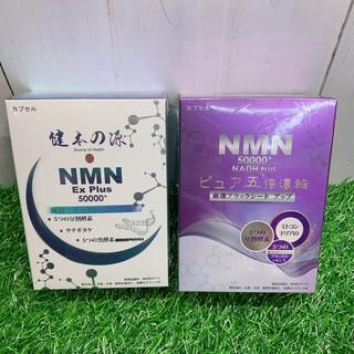 現貨✔元氣之泉 黑酵素 PLUS /  健本之源NMN Ex  Plus 50000+活力再現膠囊 30粒/ 盒 桃園市