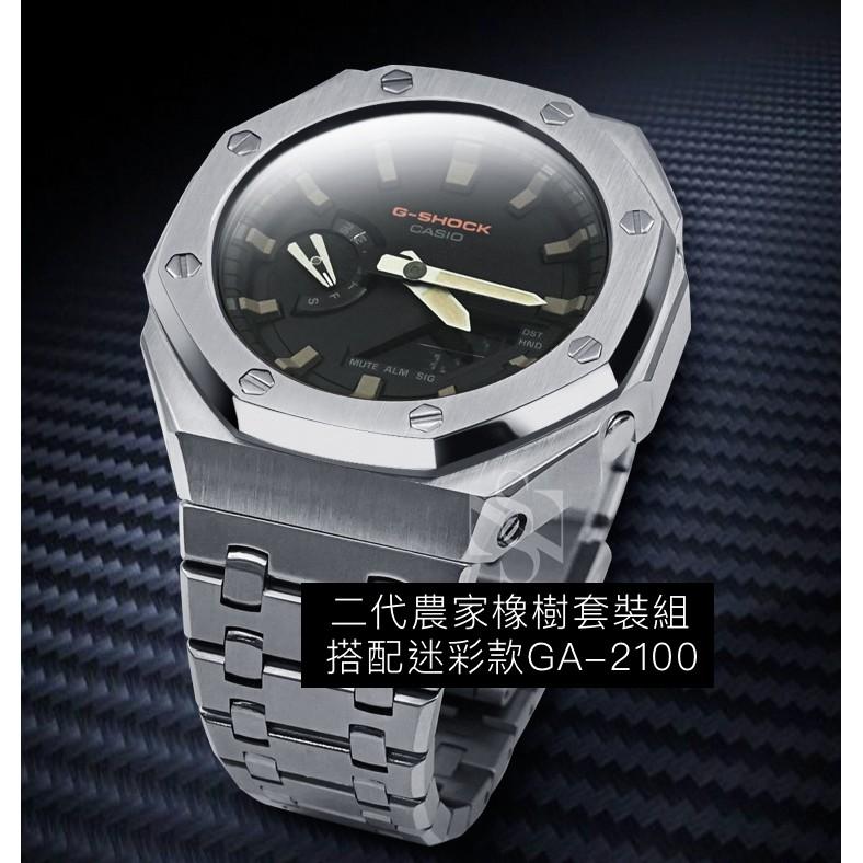 Casio G-SGOCK GA-2100 農家橡樹 改裝配件 一代 二代 三代 玫瑰金
