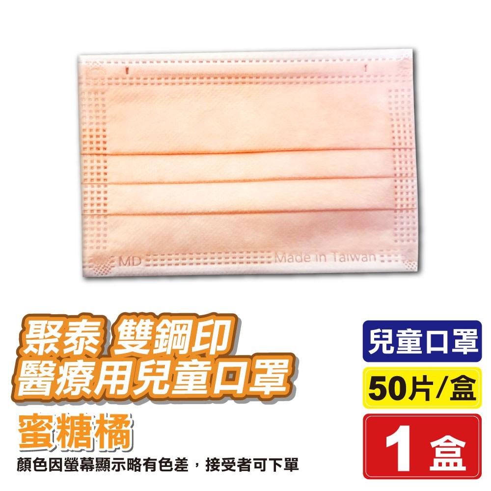 聚泰 聚隆 雙鋼印 兒童醫療口罩 醫用口罩 (蜜糖橘) 50入/盒 (台灣製 CNS14774) 【2017308】