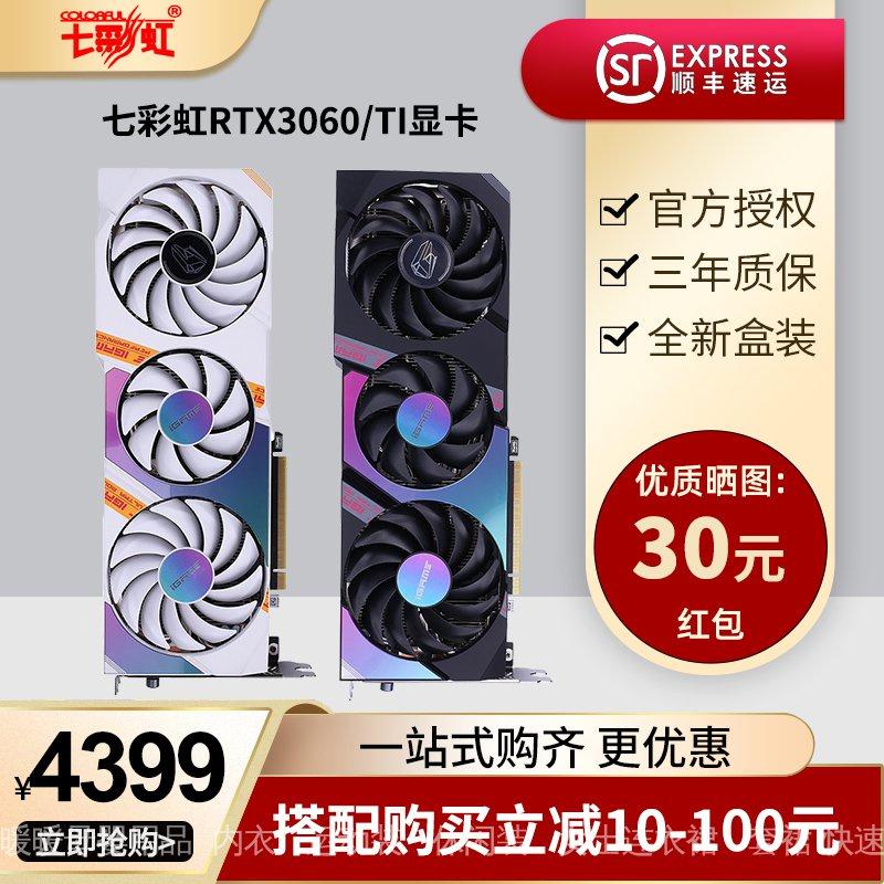 【現貨秒發】七彩虹RTX3060Ti顯卡8G新款鎖算力3060火神Ultra OC 12G獨立顯卡