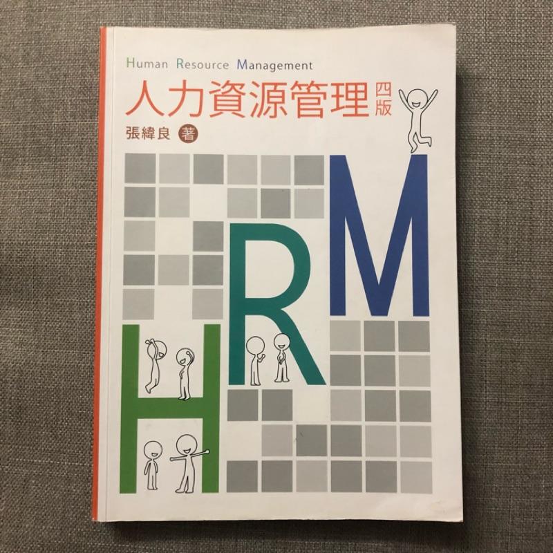 人力資源管理四版  雙葉書廊