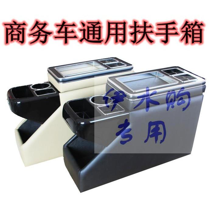 豐田/PREVIA 50系專用中央儲物箱手枕箱扶手箱帶USB