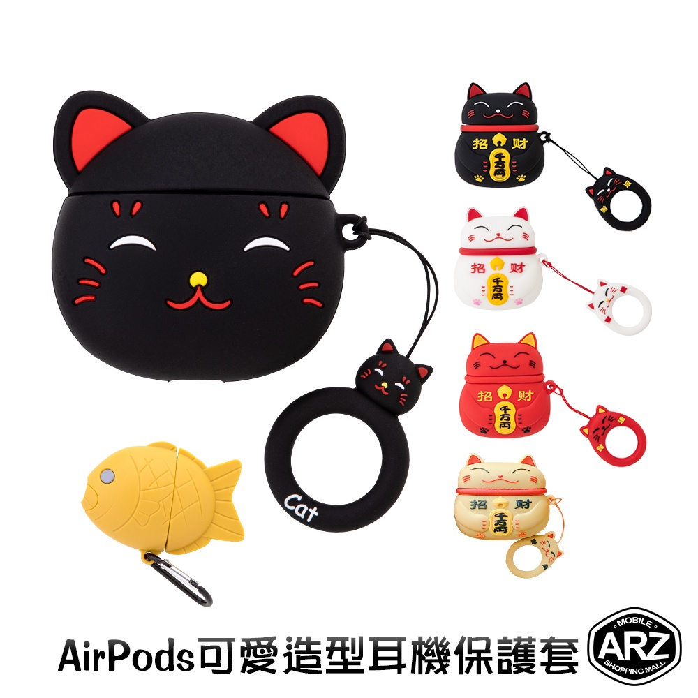 AirPods Pro 2 造型保護套 可愛造型 鯛魚燒 招財貓 貓咪 蘋果耳機保護套 耳機殼 保護殼 耳機套 ARZ