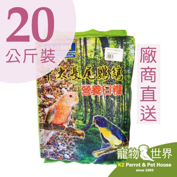 藍亞仕 中大長尾鸚鵡日糧20KG (廠商直送 約1-2個工作天出貨) 免運費 鳥飼料 鸚鵡飼料《寵物鳥世界》LY010