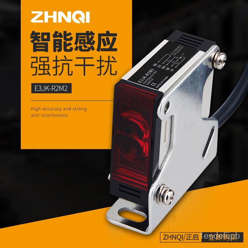 台灣發貨-警報器-電子配件正啟鏡面M2反饋反射型光電開關E3JK-R2M1紅外線感應傳感器12-24V s976