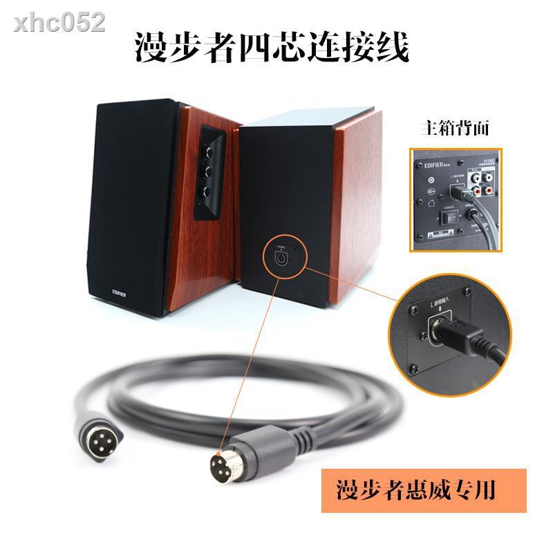 ▦♛漫步者R1700BT音箱R1600TIIIR1800BT惠威D1010四芯主副音響連接線