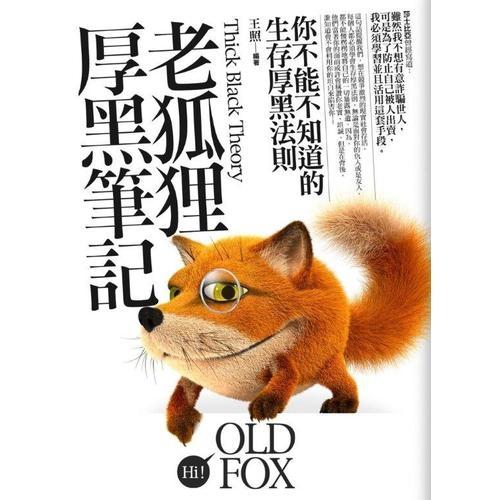 (普天)老狐狸厚黑筆記(王照)