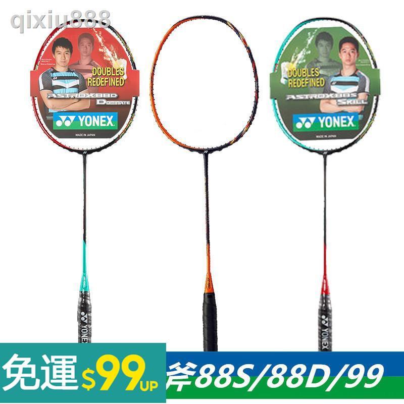 【5折沖銷量】【品質保障】 正品YONEX尤尼克斯YY羽毛球拍天斧99 天斧88D 88S PRO 99LCW