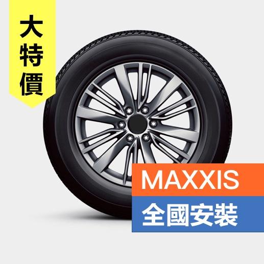 瑪吉斯輪胎 IECO 16吋 四輪含安裝與運費 MAXXIS IECO