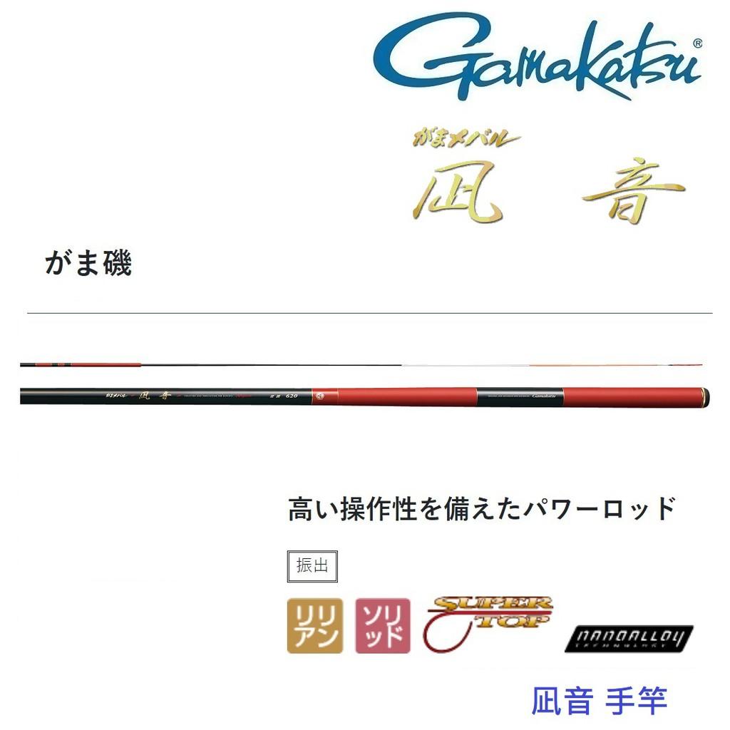 GAMAKATSU 凪音/止音 手竿(公司貨) 現貨 免運