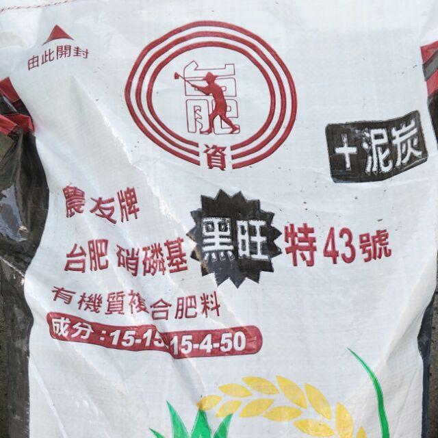 (有現貨)農友牌 台肥硝磷基 黑旺特43號有機質複合肥料----40元 1公斤