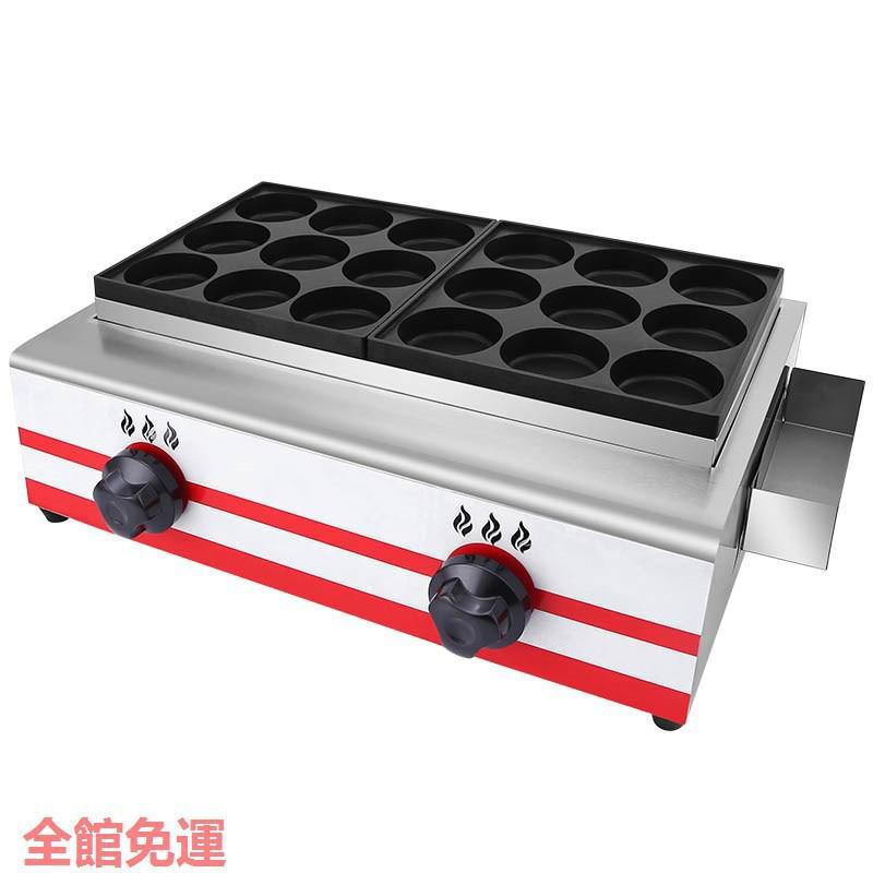 現貨-漢堡機 魅廚雞漢堡機商用燃氣擺攤不黏鍋18孔堡機爐車輪餅紅豆餅機