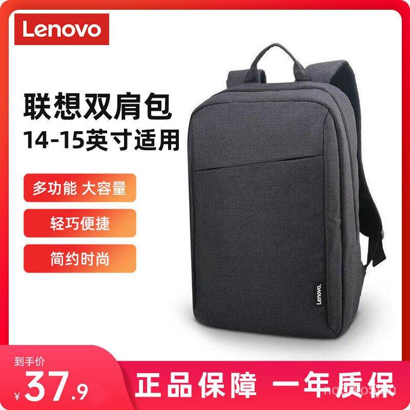聯想電腦包雙肩包 威6小新14英寸 15.6英寸筆記本通用 B210雙肩包 xFm3