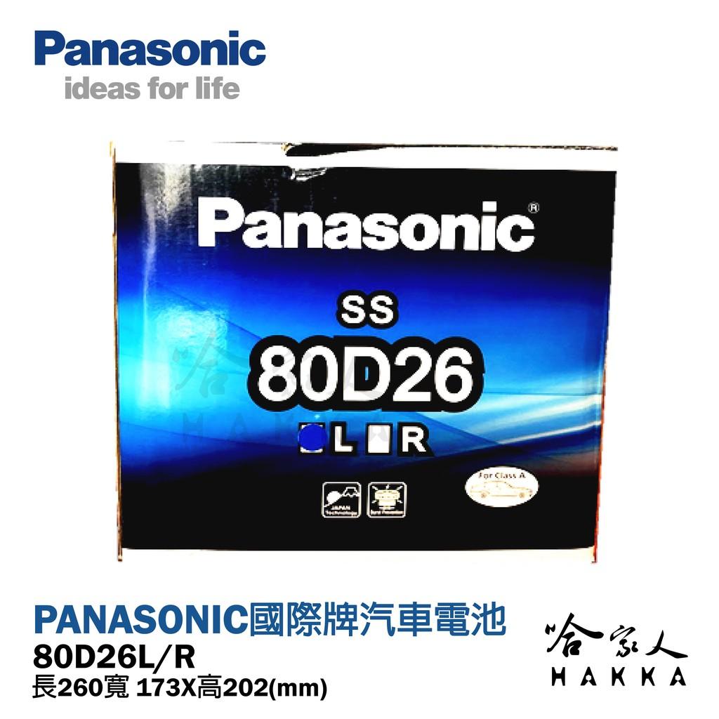 國際牌電池 80D26L NISSAN 350Z 370Z GTR ARMADA 汽車電池 電瓶 80D26R 哈家人