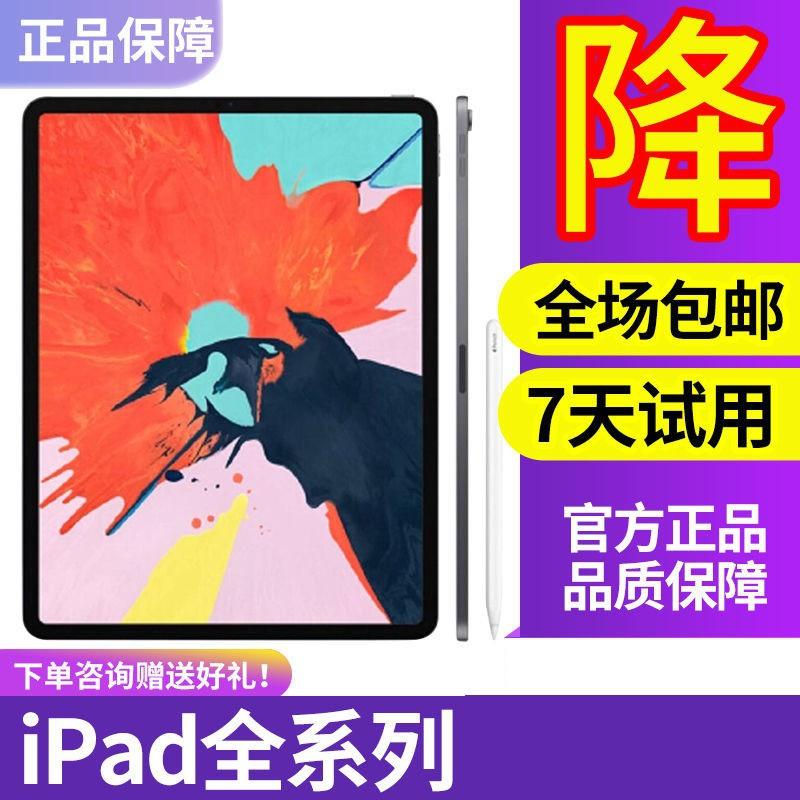 現貨2019款蘋果iPad 2018二手平板電腦Air2 3 10.2寸10.5Pro9.7mini4