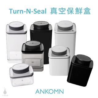 【現貨/ 附發票】ANKOMN Turn-N-Seal 真空保鮮盒 1.2L/ 0.6L/ 0.3L (4色) 儲物罐 保 臺北市