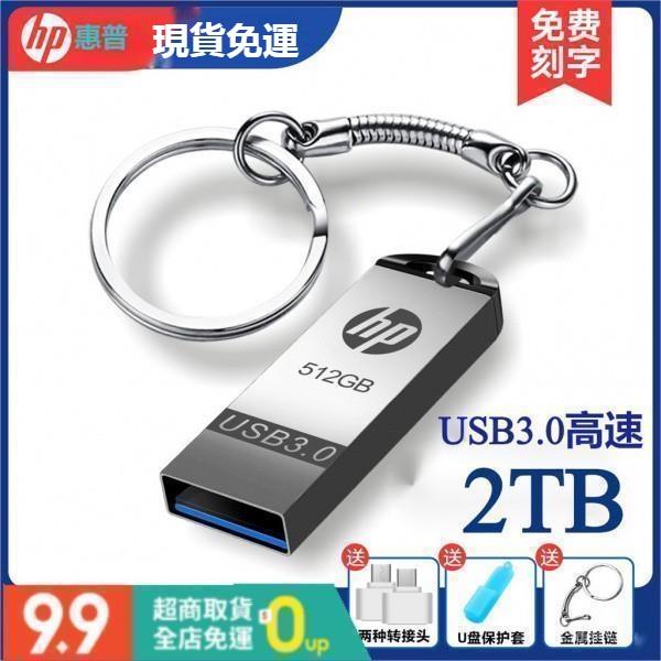 現貨免運隨身碟 HP惠普隨身碟 USB3.0高速 2tb隨身碟 大容量 手機電腦車載隨身碟 學生定製隨身碟