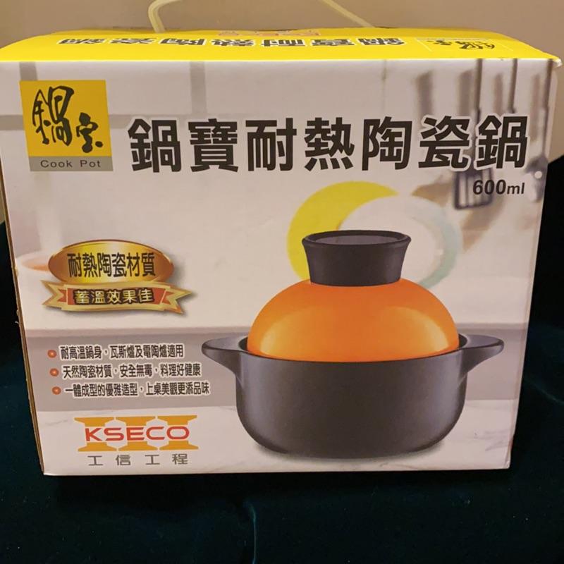 [暮來寶]鍋寶耐熱陶瓷鍋