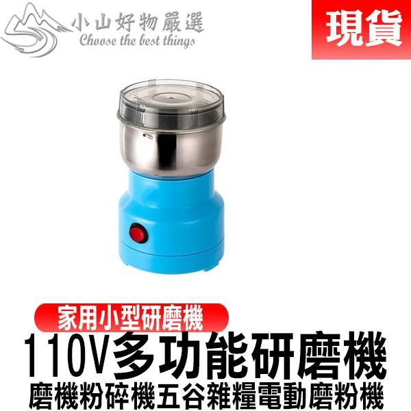現貨 中規粉碎機 五穀雜糧電動磨粉機 家用小型研磨機 不銹鋼中藥材咖啡打粉機 110V適用台灣電壓 研磨機