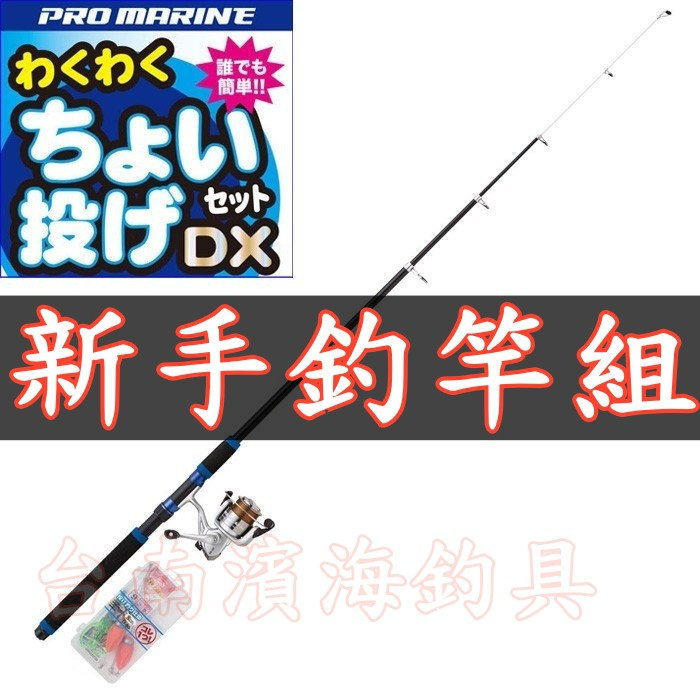 免運🔥 刷卡可分6期 日本 PRO MARINE 新手 釣竿組 萬用竿 捲線器 小繼竿 超值組合