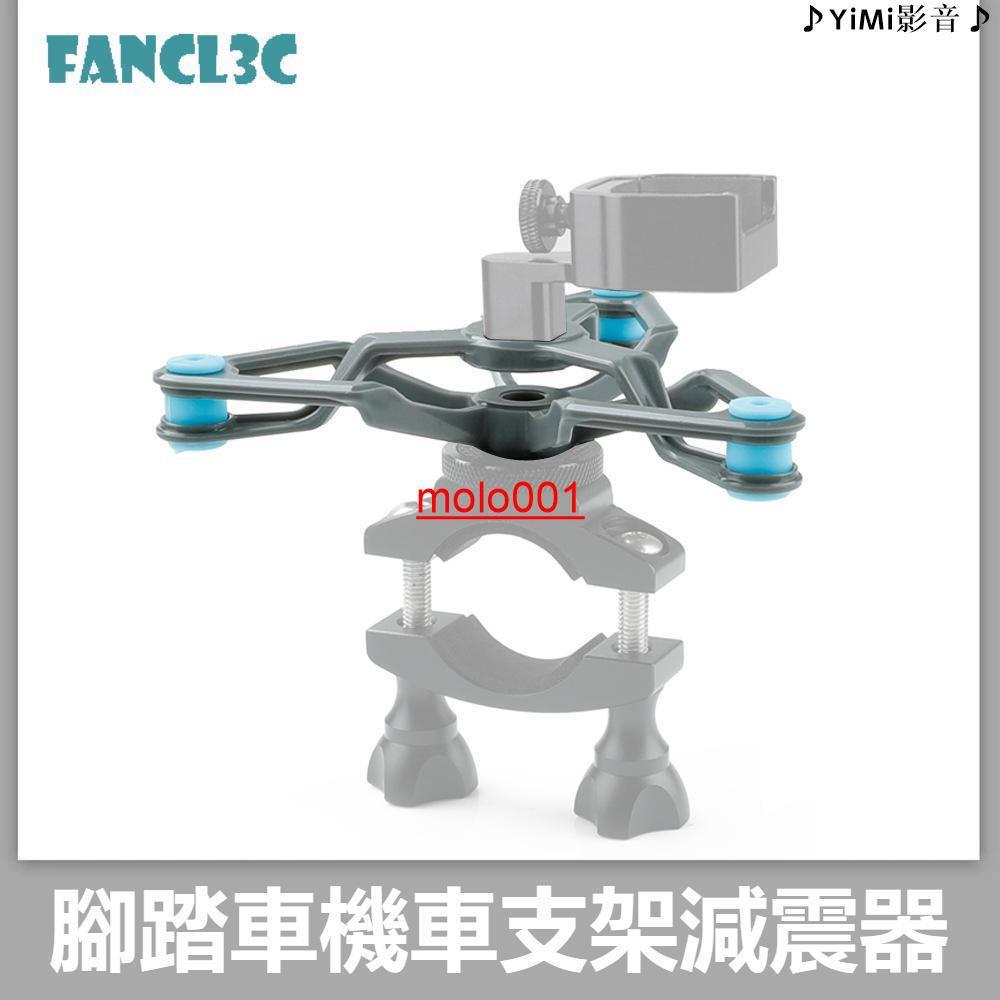 適用於Gopro9/DJI Pocket 2/Insta360 OneX2自行車減震支架 機車腳踏車手機支架減震器-莫