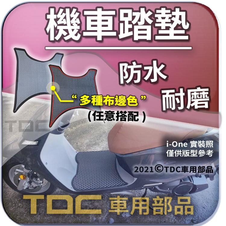 【TDC車用部品】腳踏墊,光陽,i-One/S6/S7/S7R/電動車/ionex/3.0,KYMCO,機車,耐磨,踏墊