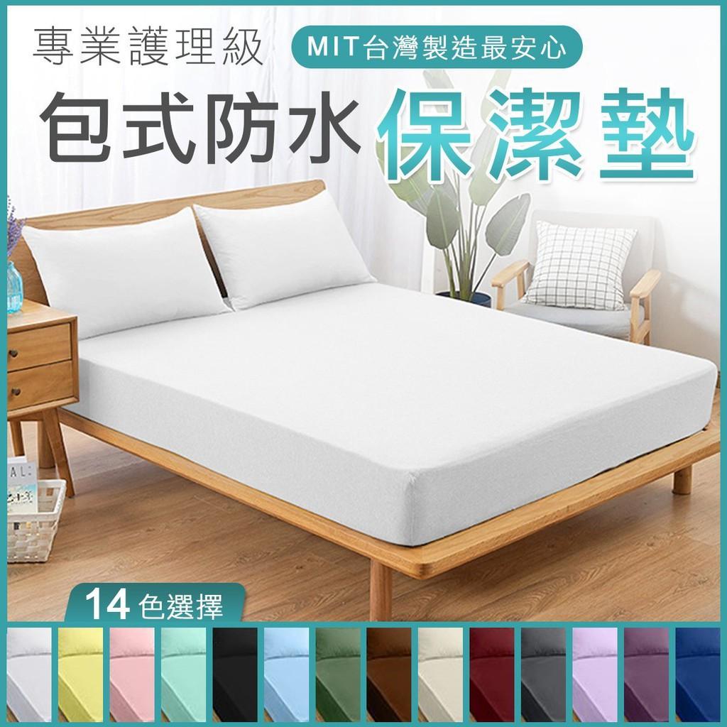 台灣製 3M專利 床包式防水保潔墊 SGS認證 單人 雙人 加大 床包 保潔墊 防水
