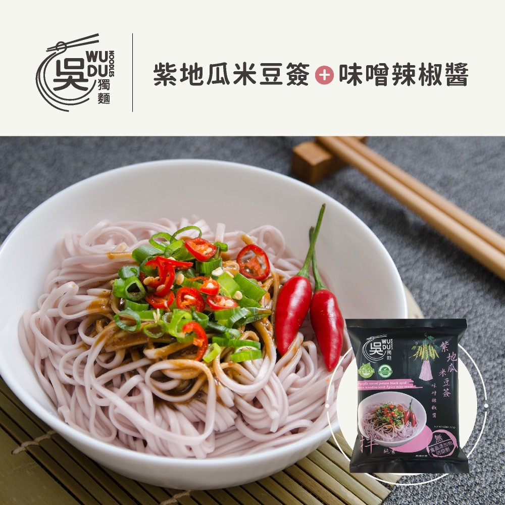 (純素)紫地瓜米豆簽+味噌辣椒醬-3包入(含醬)
